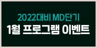 2022대비 MD단기 1월 프로그램 이벤트