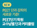 PEET 단과 강좌의 새로운 기준! PEET단기 학원 교수님별 단과 강좌 커리큘럼