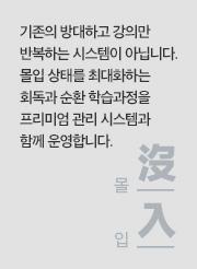 종합반(강남) 메인 - CON1_1