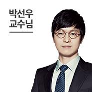 메인페이지 - 박선우교수님