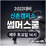 2022대비 신촌캠퍼스 썸머스쿨