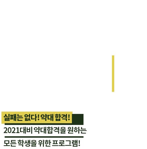21학년도 대비 All Care+ 2년 종합반