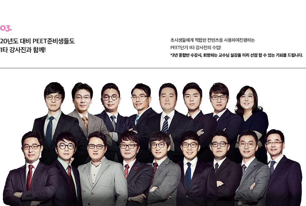 03.20년도 대비 PEET준비생들도 1타 강사진과 함께!