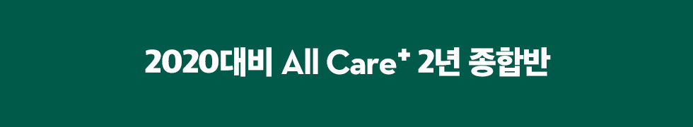 All Care+ 2년 종합반
