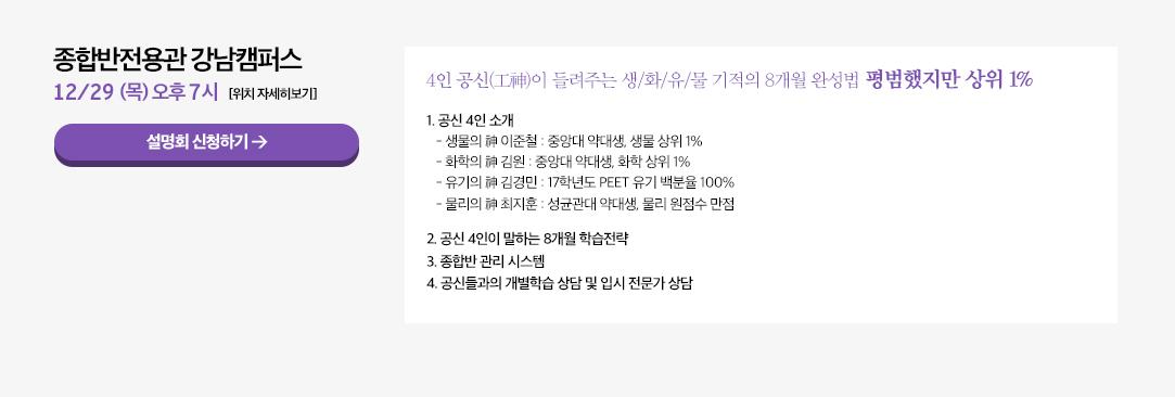 종합반전용관 강남캠퍼스