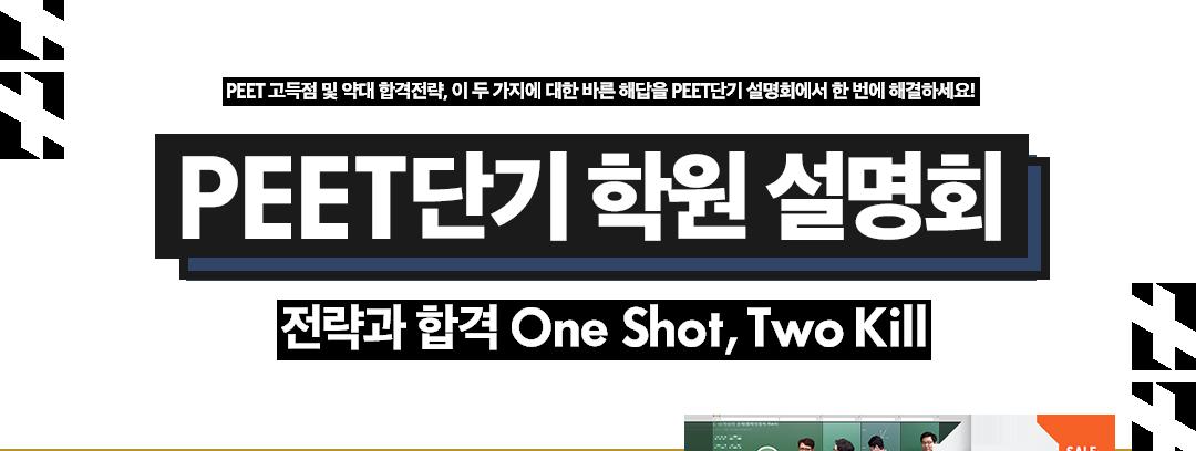 PEET 고득점 및 약대 합격전략, 이 두 가지에 대한 바른 해답을 PEET단기 설명회에서 한 번에 해결하세요! PEET단기 학원 설명회 전략과 합격 One Shot, Two Kill