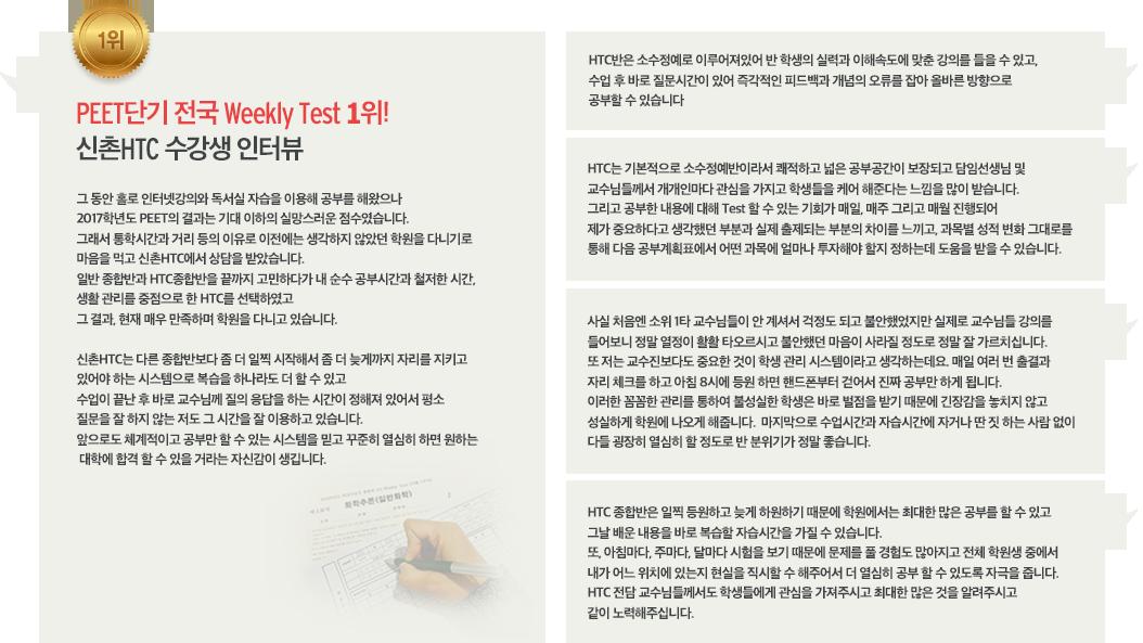 PEET단기 전국 Weekly Test 1위! 신촌HTC 수강생 인터뷰