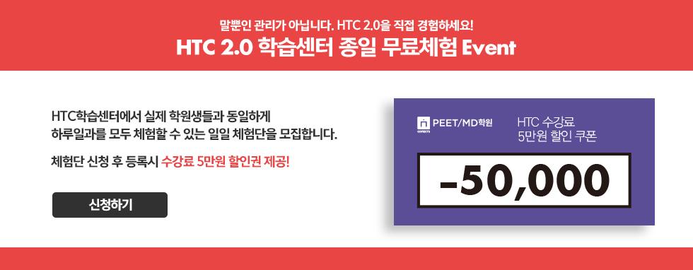 HTC 2.0 학습센터 종일 무료체험 Event