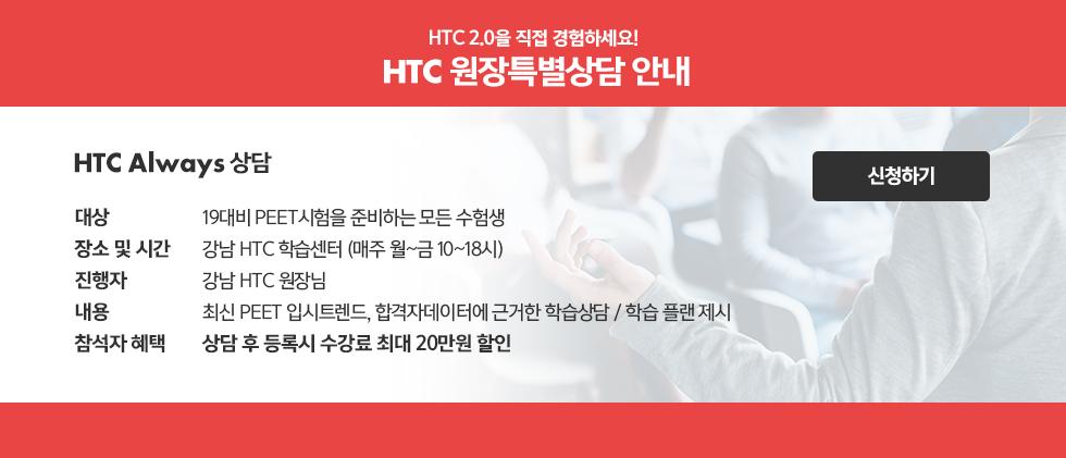 HTC 2.0 설명회 안내