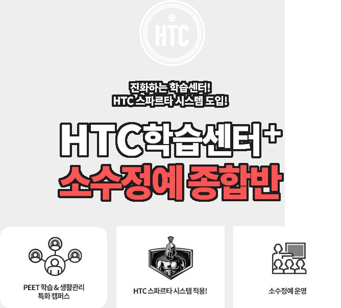 HTC 학습센터 +