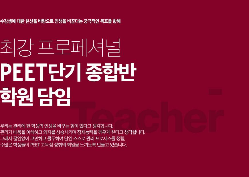 최강 프로페셔널 PEET단기 종합반 학원 담임