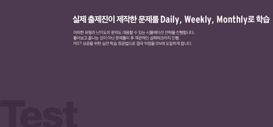 실제 출제진이 제작한 문제를 Daily, Weekly, Monthly로 학습