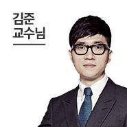 메인페이지 - 김준교수님
