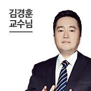 메인페이지 - 김경훈교수님