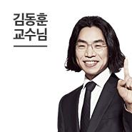 메인페이지 - 김동훈교수님