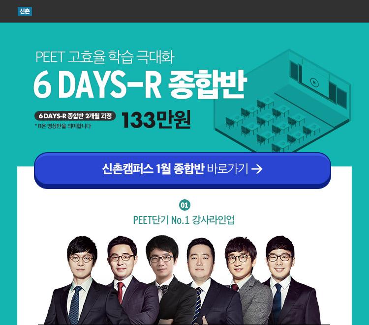 PEET 고효율 학습 극대화 6 DAYS-R 종합반 01 PEET단기 No.1 강사라인업