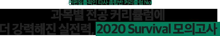 과목별 전공 커리큘럼에 더 강력해진 실전력, 2020 Survival 모의고사