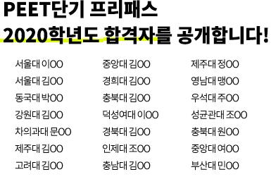 2019년 peet 실수강 이력 전과목 만점자 배출