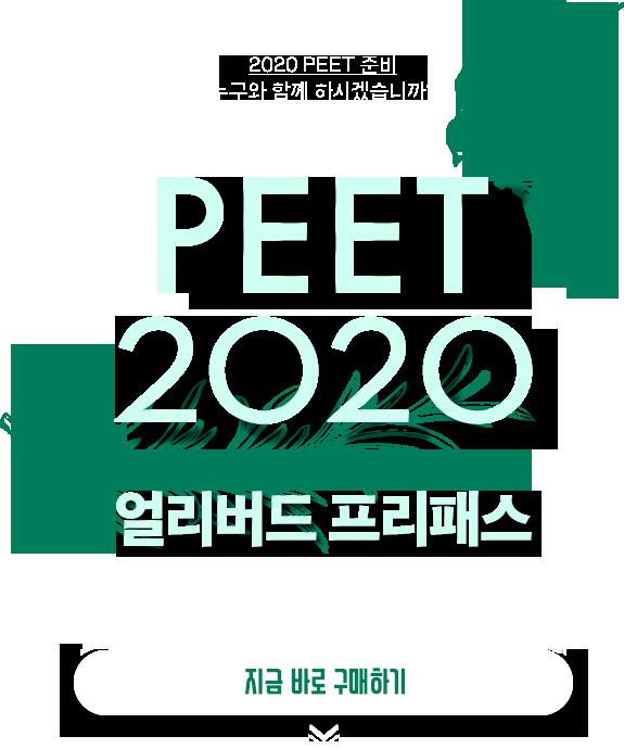 PEET 2020 얼리버드 프리패스