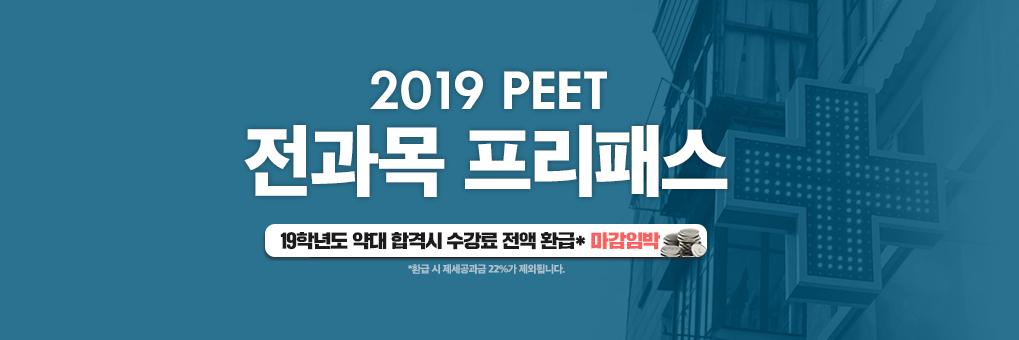 2019 PEET O원 프리패스 3.O