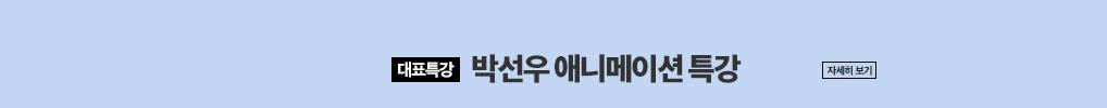 박선우 애니메이션 특강