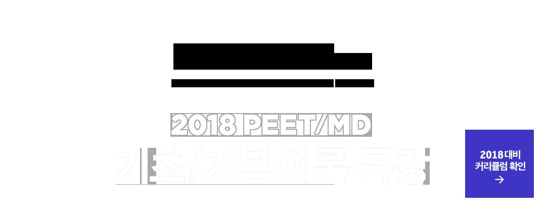 2018 PEET/MD 기초/기본 이론 특강