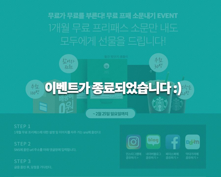 핏단기 생물 신규강사 입성 EVENT 02