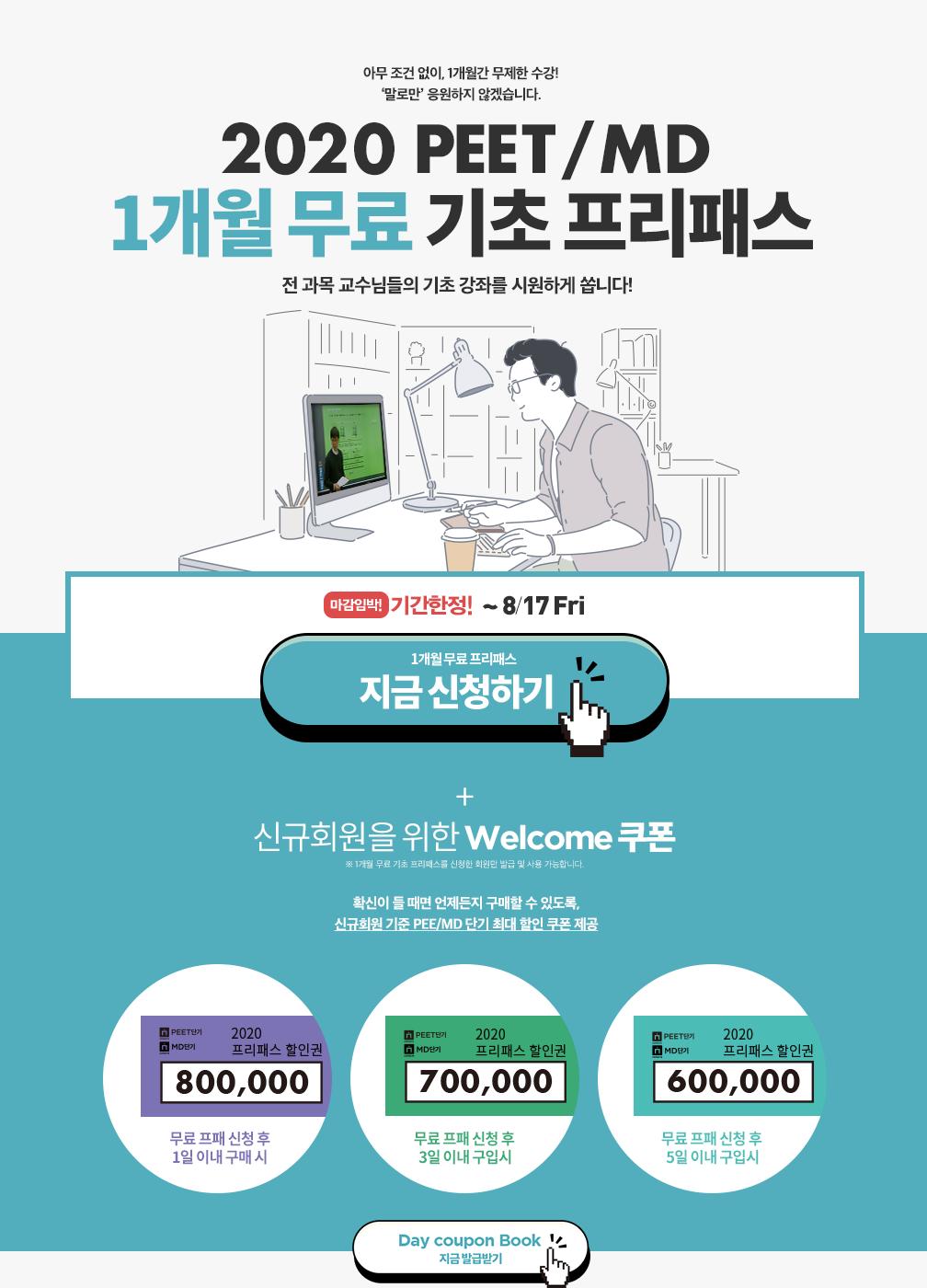 2019 PEET 1개월 무료 프리패스 - 10월 18일 ~ 10월 31일 선착순 무료 배포