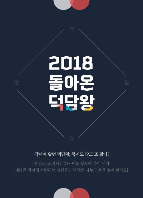 2018 돌아온 덕담왕