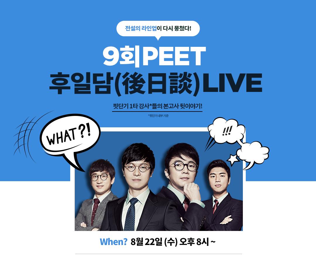 약사를 향한 인생 멘토링 - 핏단기 Live Concert