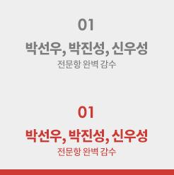 01 박선우, 박진성 등 1타 라인업의 심층검증
