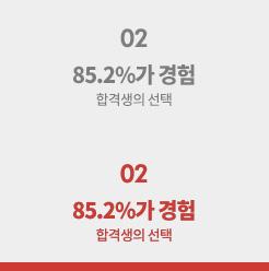 02 85.2%가 경험 합격생의 선택