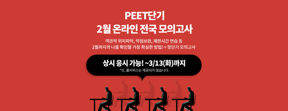PEET단기 2월 온라인 전국 모의고사