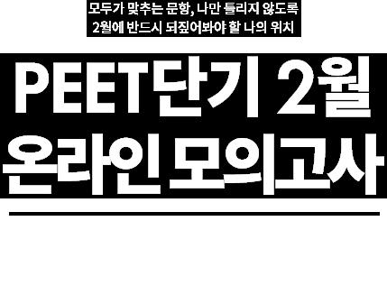 PEET단기 2월 온라인 모의고사 2018. 2.22 - 2.25