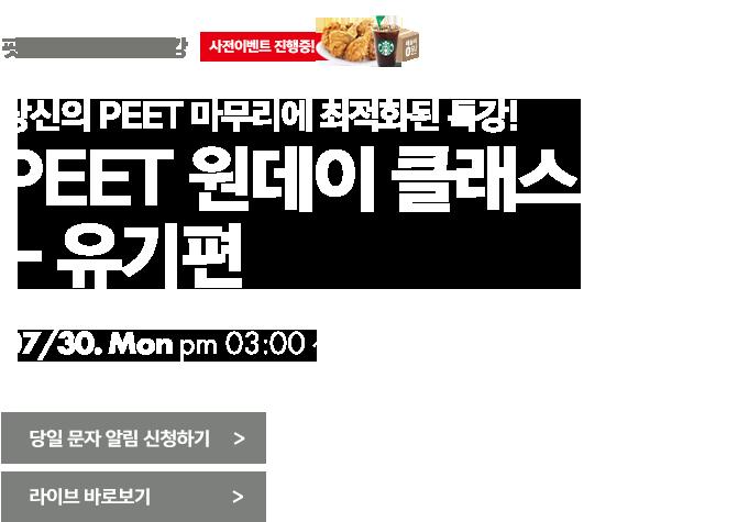 핏TV CH. 손태일&신우성 - 손태일&신우성의 특급 콜라보레이션! Double S Live