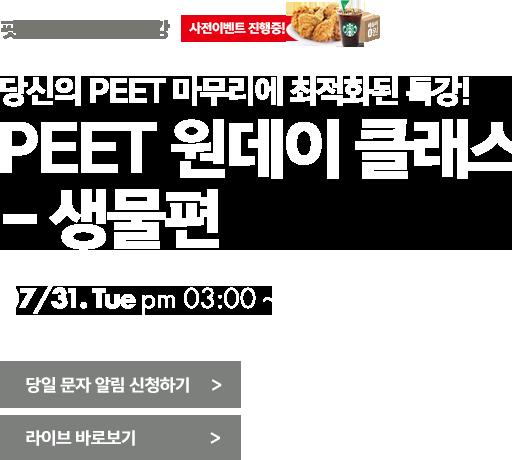 핏TV CH. 박선우 - 지금 여기가 아니면 어디에도 없는, 박선우 천기누설 LIVE 02/12. Mon  pm 09:00 ~