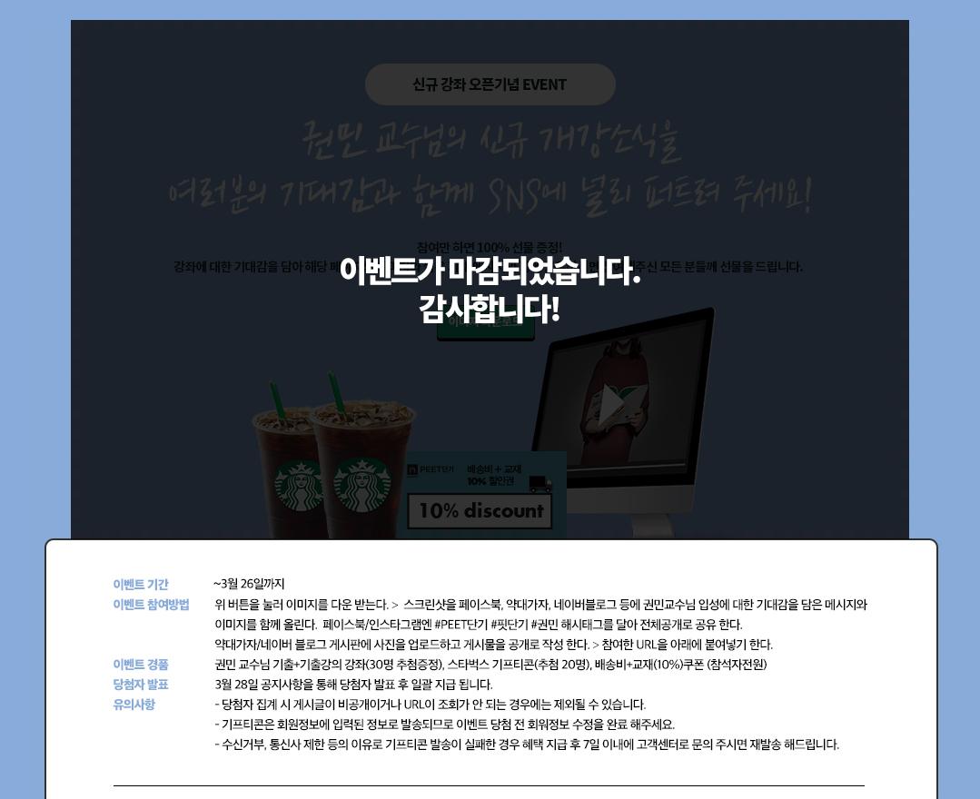 핏단기 신규강사 입성 EVENT 02 - 권민교수님의 입성 후 첫 강좌, 그 시작을 친구/선배/후배들에게 알려주세요 : )