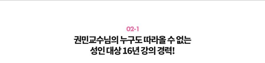 02-1.권민교수님의 누구도 따라올 수 없는 성인 대상 16년 강의 경력!