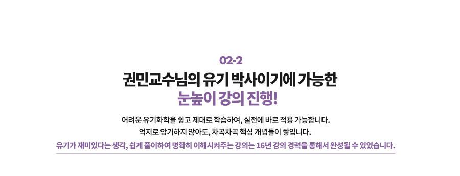 02-2.권민교수님의 유기 박사이기에 가능한 눈높이 강의 진행!