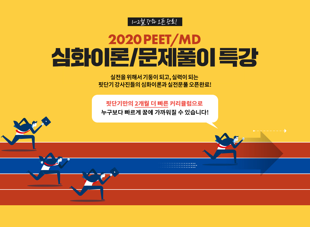 2019 PEET/MD 통합·심화이론 특강