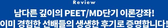 Review - 남다른 깊이의 PEET/MD단기 이론강좌! 이미 경험한 선배들의 생생한 후기로 증명합니다!
