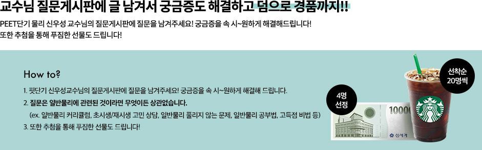 교수님 질문게시판에 글 남겨서 궁금증도 해결하고 덤으로 경품까지!!