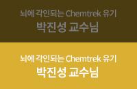 박진성 교수님