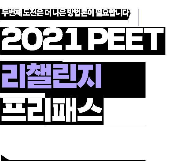 2020 peet 리챌린지 0원 프리패스 with 서바이벌 모의고사
