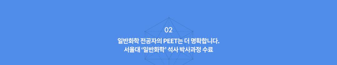 02. 일반화학 전공자의 PEET는 더 명확합니다. 서울대 '일반화학' 석사 박사과정 수료