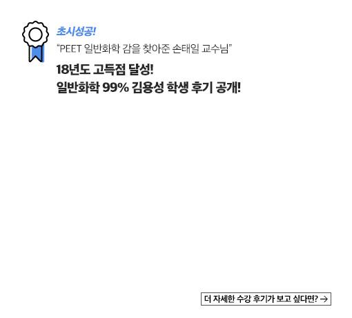 초시성공! 18년도 고득점 달성! 일반화학 99% 김용성 학생 후기 공개!