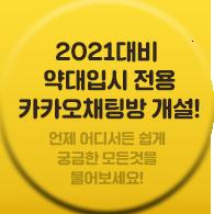 2021대비 약대입시 전용 카카오채팅방 개설!