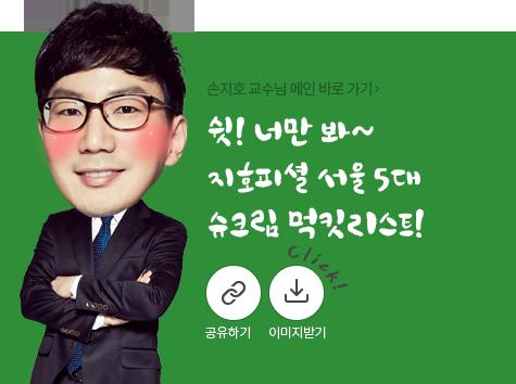 쉿! 너만 봐~ 지호피셜 서울 5대 슈크림 먹킷리스트!