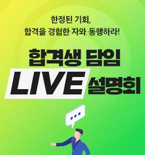 합격생 담임 LIVE 설명회