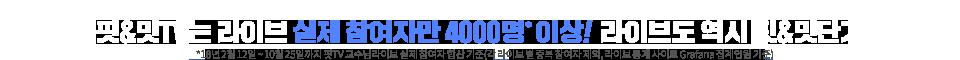 핏TV는 라이브 단일 참여자만 800명 이상! 라이브도 역시 핏단기!